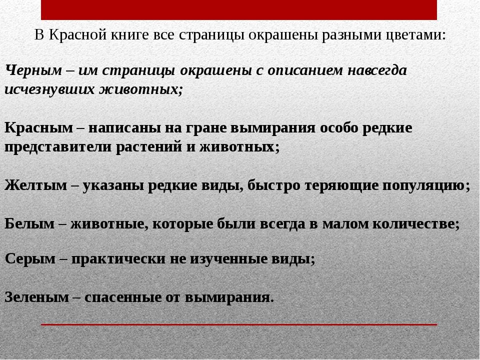 В Красной книге все страницы окрашены разными цветами: Черным – им страницы о...