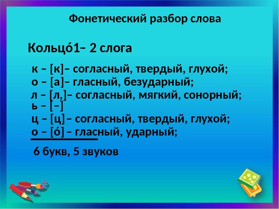Звезда фонетический разбор слова по составу