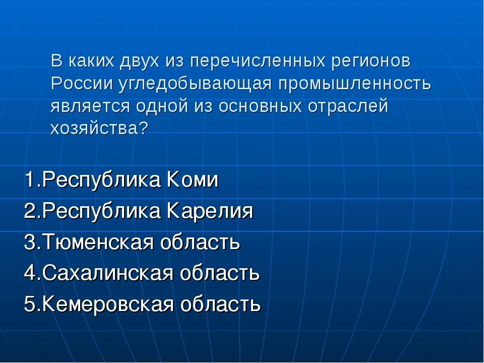 В каких двух из перечисленных регионов России угледобывающая промышленность я...