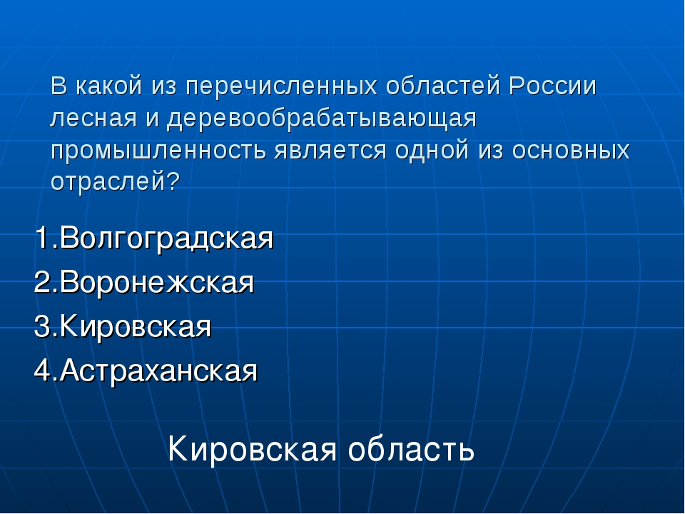 В какой из перечисленных областей России лесная и деревообрабатывающая промыш...