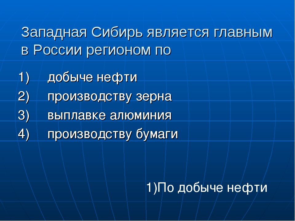Западная Сибирь является главным в России регионом по 1)добыче нефти 2)прои...