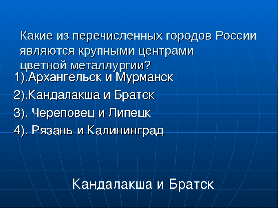 Какие из перечисленных городов России являются крупными центрами цветной мета...