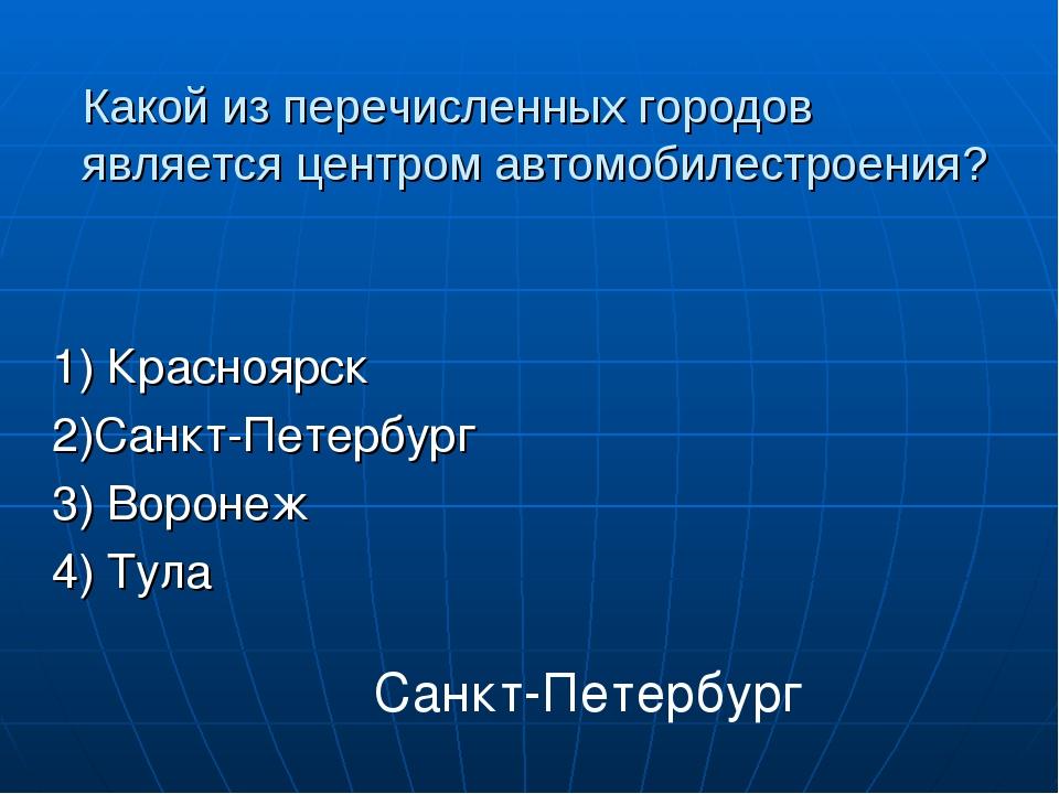 Какой из перечисленных городов является центром автомобилестроения? 1) Красно...