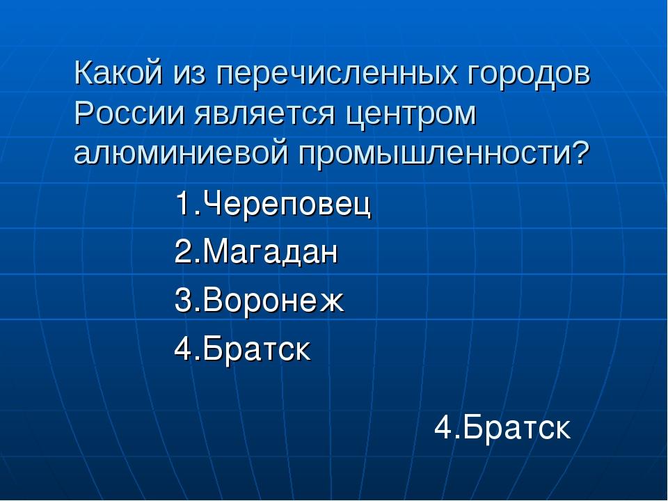 Какой из перечисленных городов России является центром алюминиевой промышленн...
