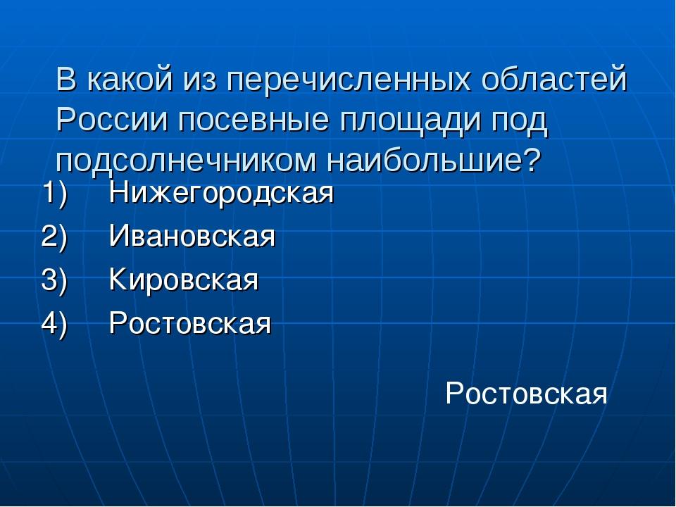 В какой из перечисленных областей России посевные площади под подсолнечником...
