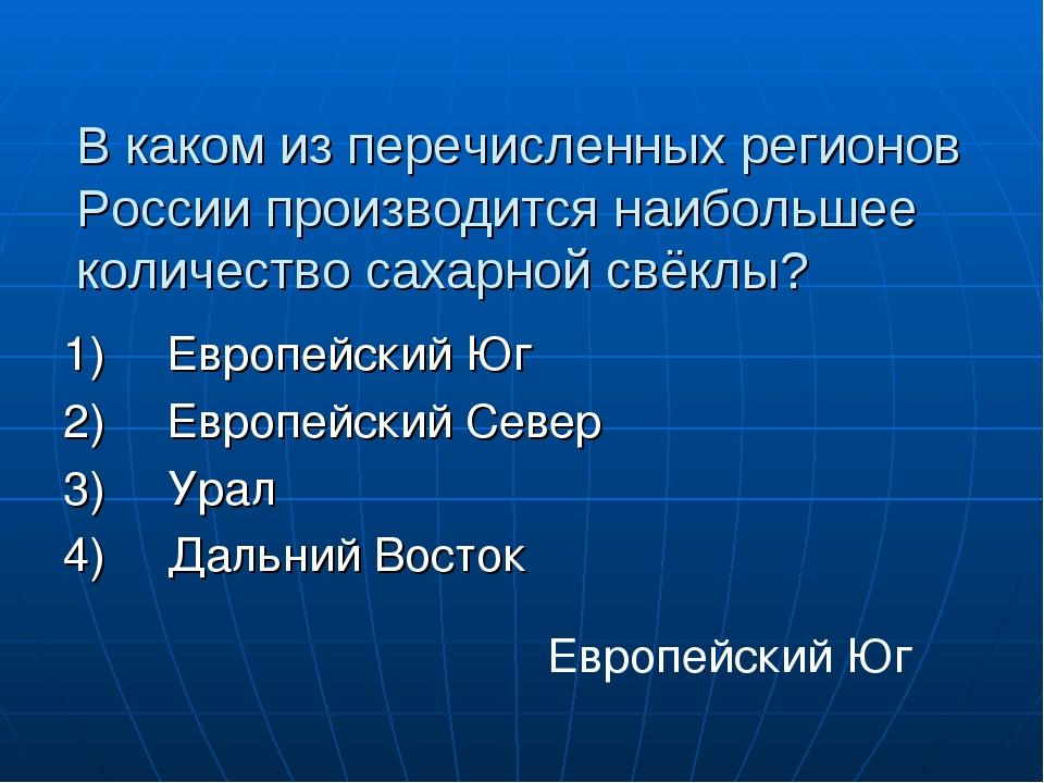 В каком из перечисленных регионов России производится наибольшее количество с...