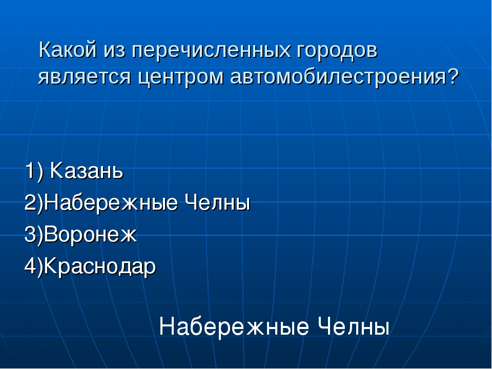 Какой из перечисленных городов является центром автомобилестроения? 1) Казань...