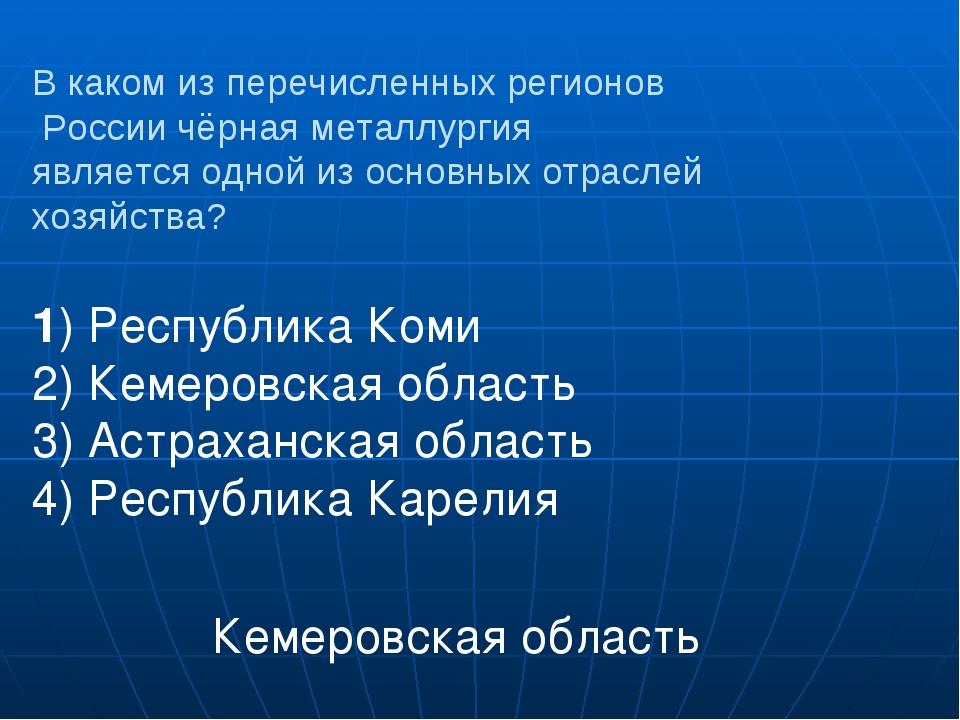 В каком из перечисленных регионов России чёрная металлургия является одной из...