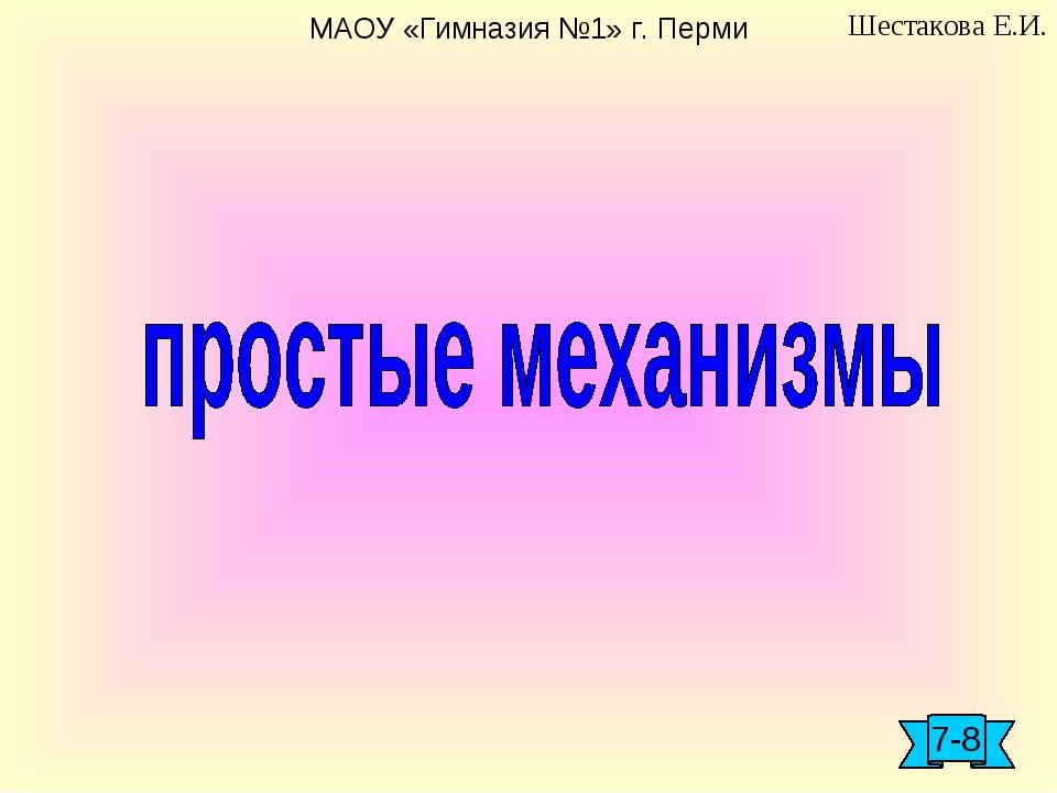 Шестакова Е.И. 7-8 МАОУ «Гимназия №1» г. Перми