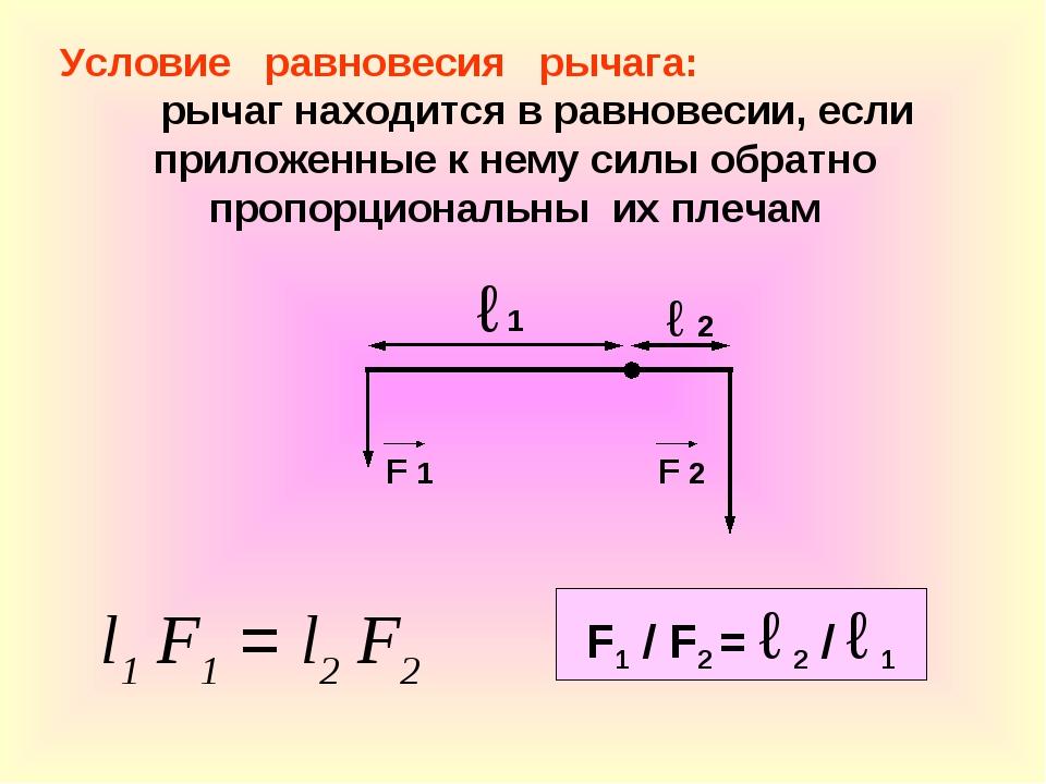 Условие равновесия рычага: рычаг находится в равновесии, если приложенные к н...