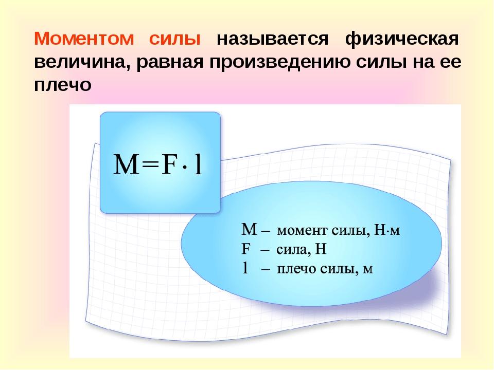 Моментом силы называется физическая величина, равная произведению силы на ее...