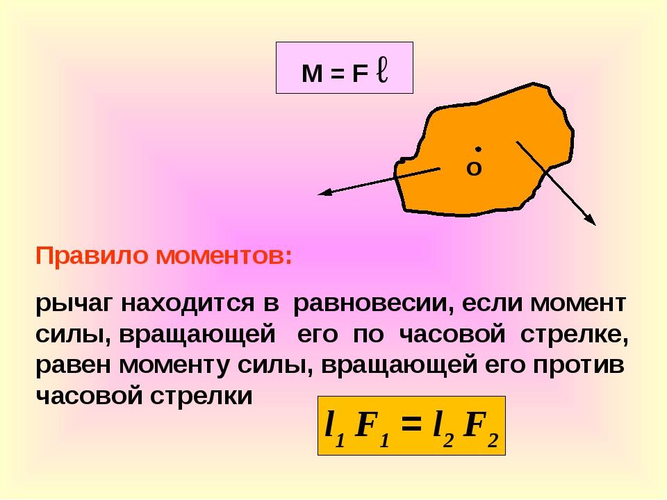 М = F ℓ Правило моментов: рычаг находится в равновесии, если момент силы, вра...