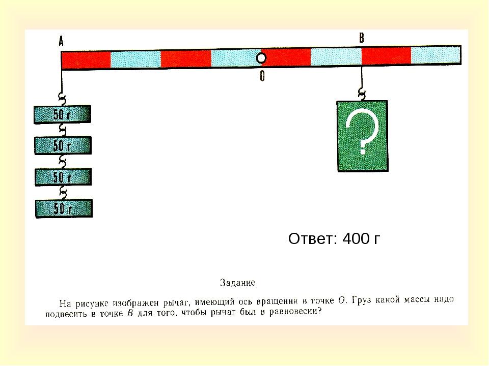 Ответ: 400 г