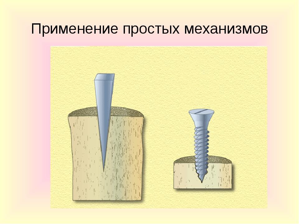 Применение простых механизмов