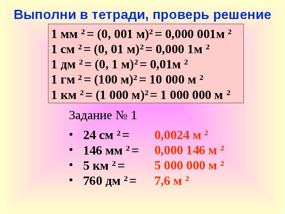 Задание № 1 24 см 2 = 146 мм 2 = 5 км 2 = 760 дм 2 = 0,0024 м 2 0,000 146 м 2...