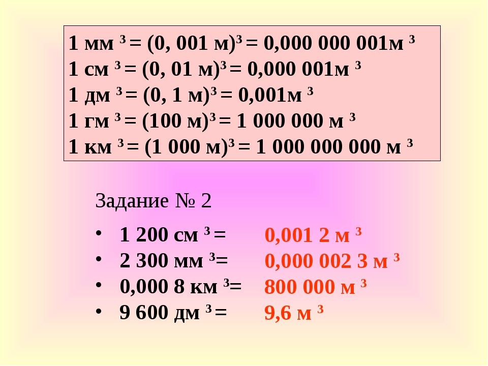 1 мм 3 = (0, 001 м)3 = 0,000 000 001м 3 1 см 3 = (0, 01 м)3 = 0,000 001м 3 1...