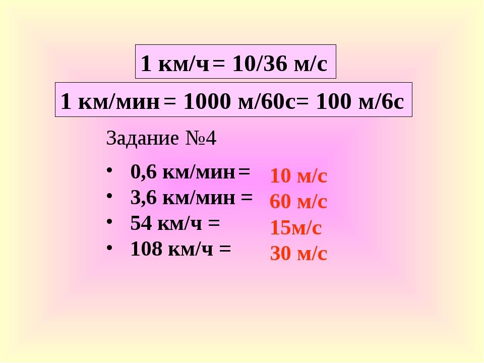 1 км/ч = 10/36 м/с 1 км/мин = 1000 м/60с= 100 м/6с Задание №4 0,6 км/мин = 3,...