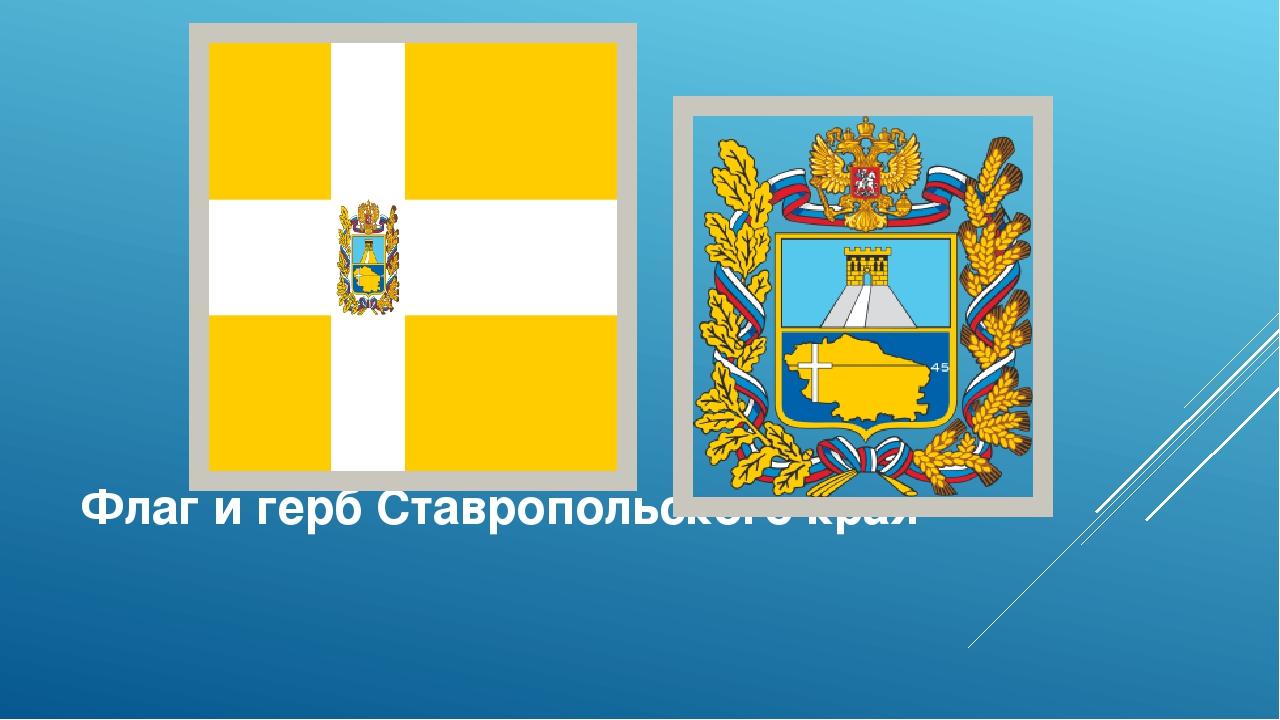 флаг и герб ставропольского края картинки нарисовать окном