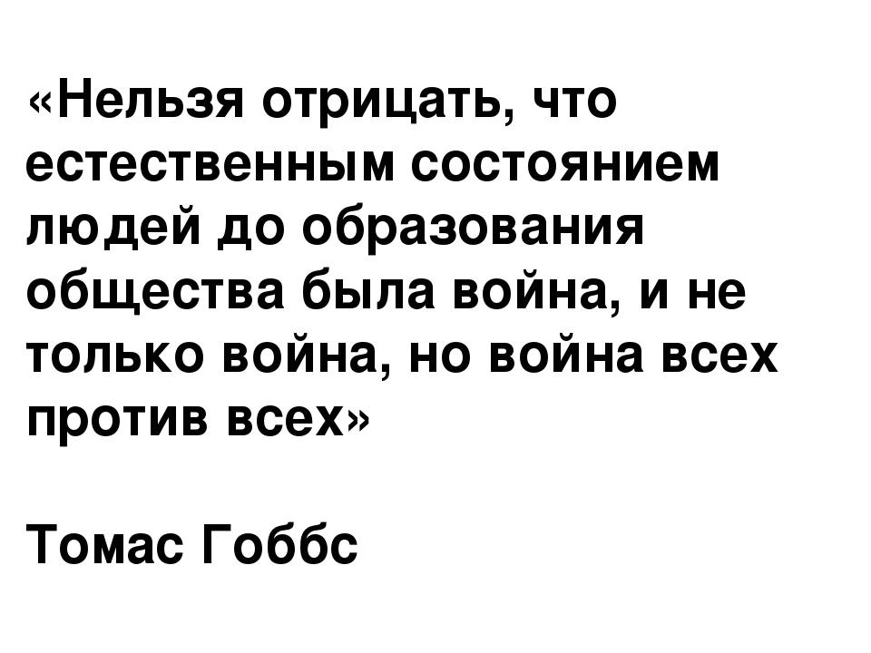 «Нельзя отрицать, что естественным состоянием людей до образования общества б...