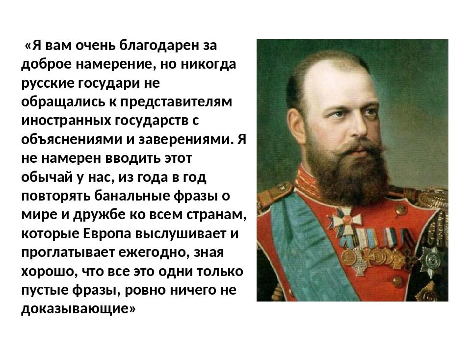 «Я вам очень благодарен за доброе намерение, но никогда русские государи не...