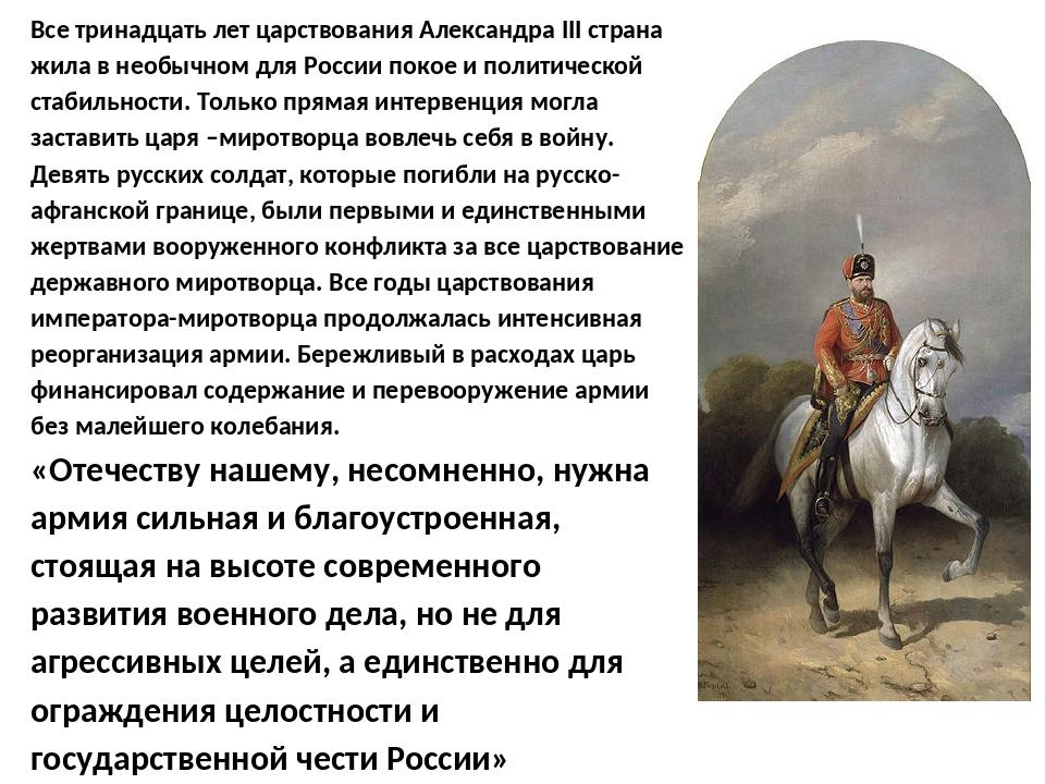 Все тринадцать лет царствования Александра III страна жила в необычном для Ро...