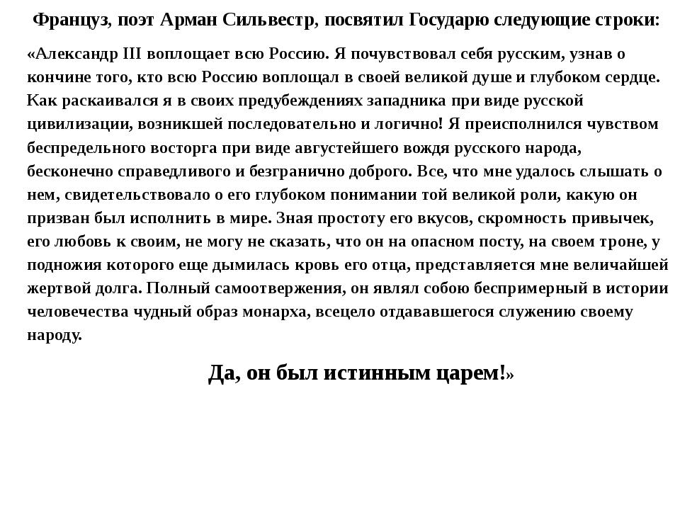 Француз, поэт Арман Сильвестр, посвятил Государю следующие строки: «Александр...
