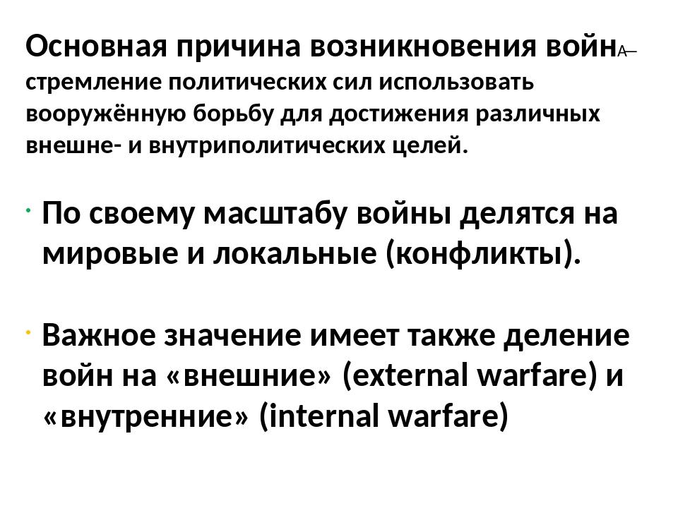 Основная причина возникновения войн— стремление политических сил использоват...