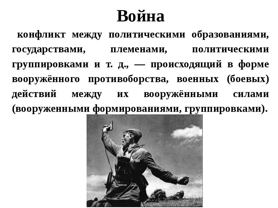 Война конфликт между политическими образованиями, государствами, племенами, п...