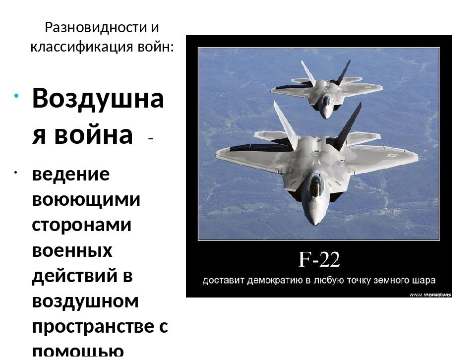 Разновидности и классификация войн: Воздушная война - ведение воюющими сторон...