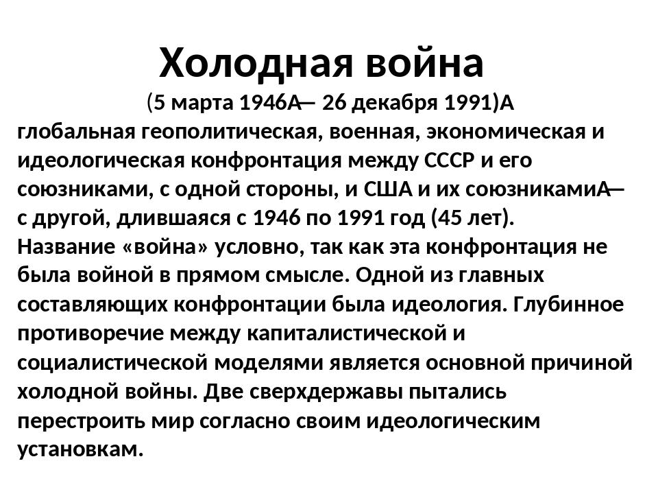 Холодная война (5 марта 1946— 26 декабря 1991) глобальная геополитическая,...