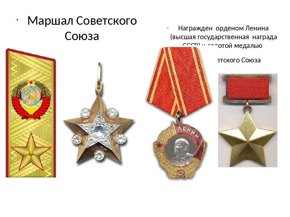 Маршал Советского Союза Награжден орденом Ленина (высшая государственная нагр...