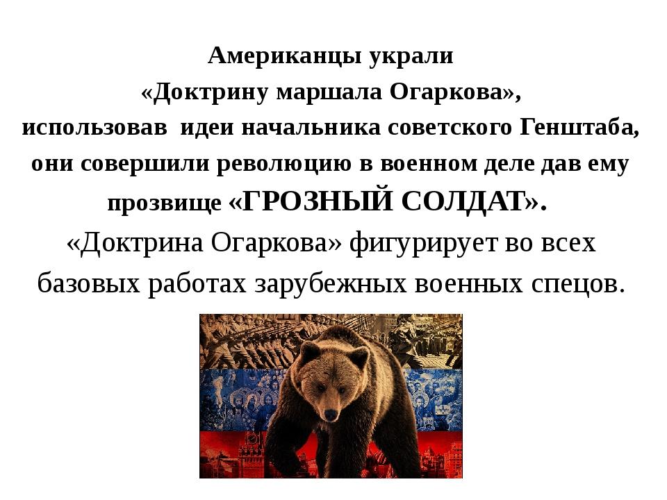 Американцы украли «Доктрину маршала Огаркова», использовав идеи начальника со...