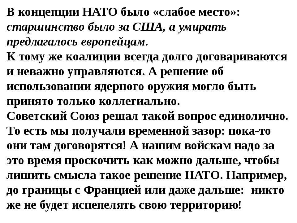 В концепции НАТО было «слабое место»: старшинство было за США, а умирать пред...