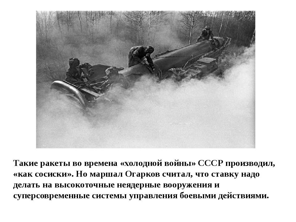 Такие ракеты во времена «холодной войны» СССР производил, «как сосиски». Но м...