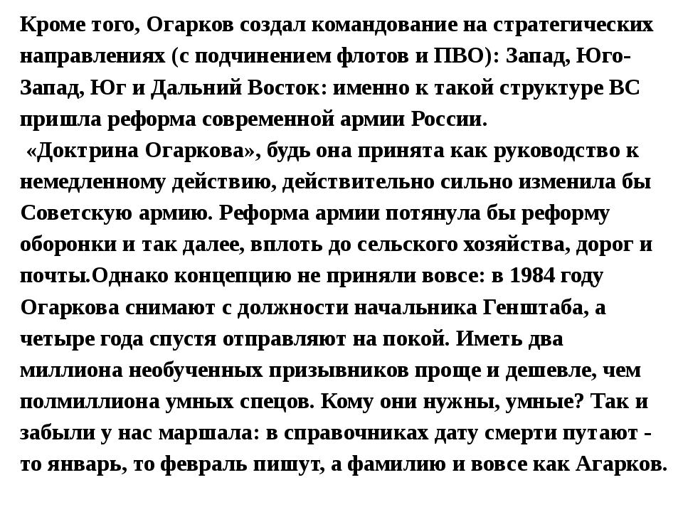 Кроме того, Огарков создал командование на стратегических направлениях (с под...