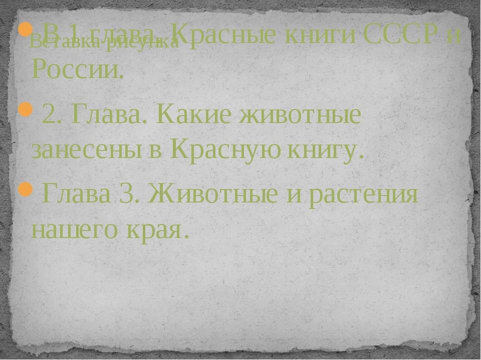 В 1 глава. Красные книги СССР и России. 2. Глава. Какие животные занесены в К...
