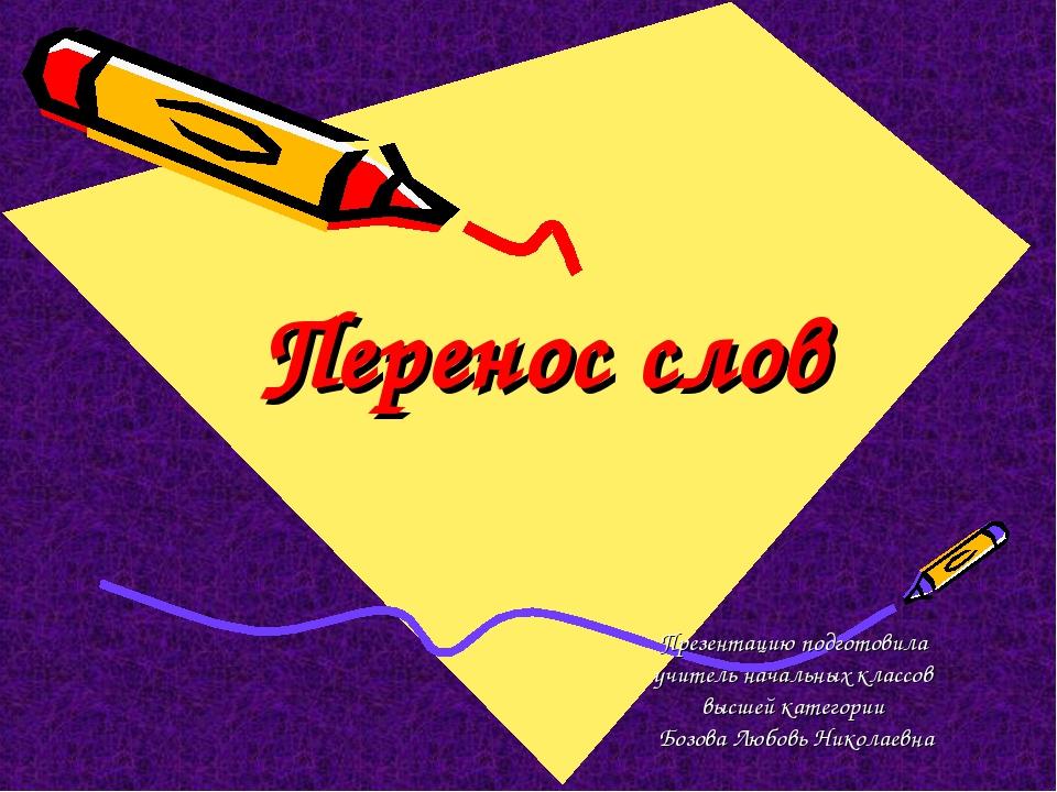 Перенос слов Презентацию подготовила учитель начальных классов высшей категор...