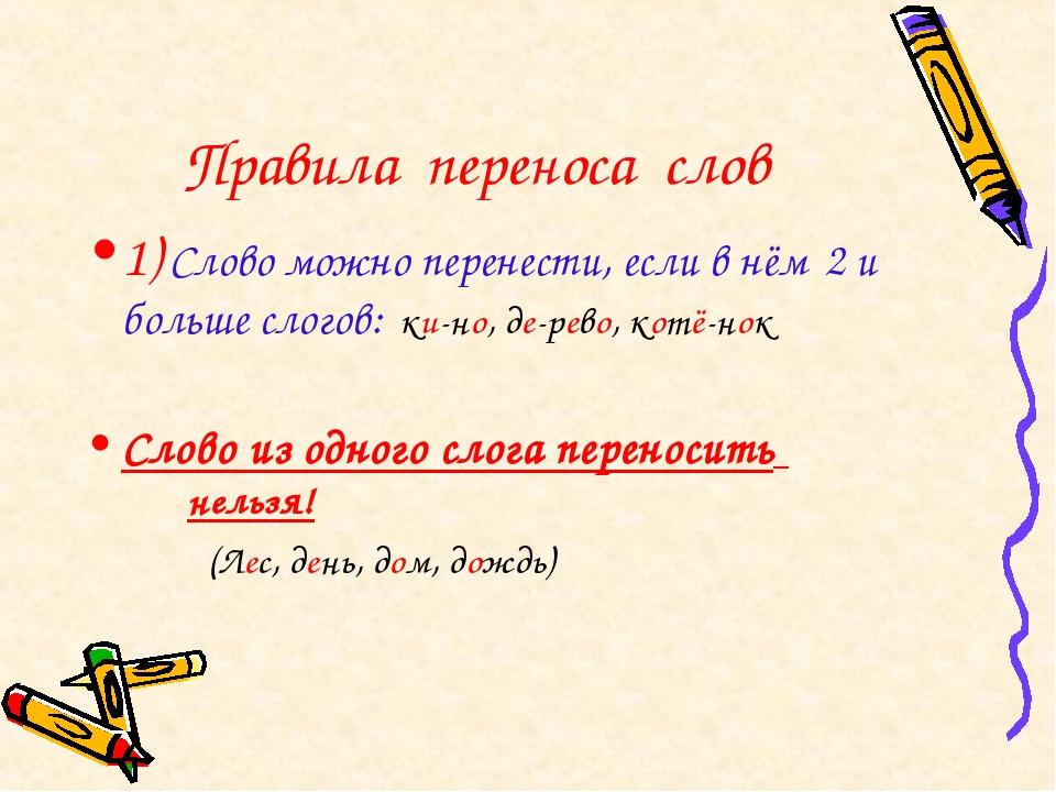 Правила переноса слов 1) Слово можно перенести, если в нём 2 и больше слогов:...