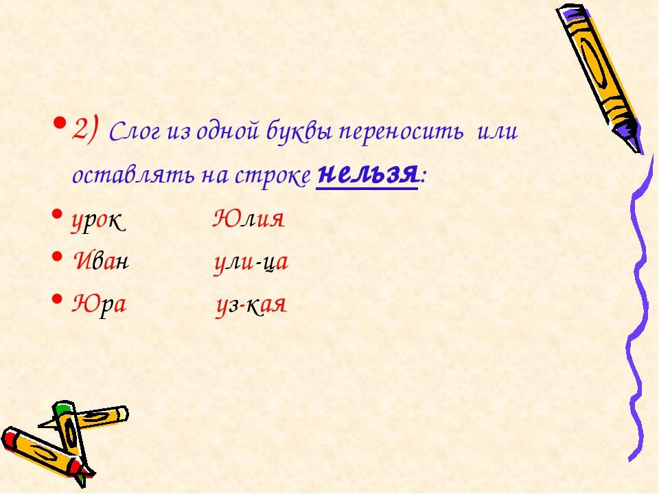 2) Слог из одной буквы переносить или оставлять на строке нельзя: урок Юлия И...