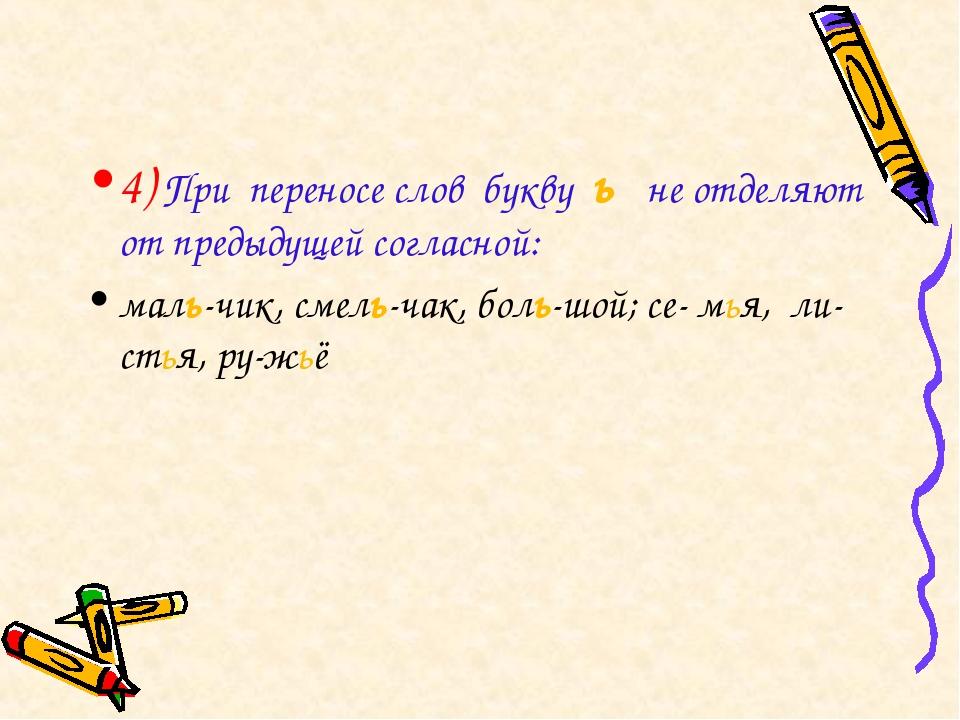 4) При переносе слов букву ь не отделяют от предыдущей согласной: маль-чик, с...