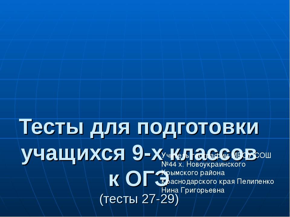Тесты для подготовки учащихся 9-х классов к ОГЭ (тесты 27-29) Учитель географ...