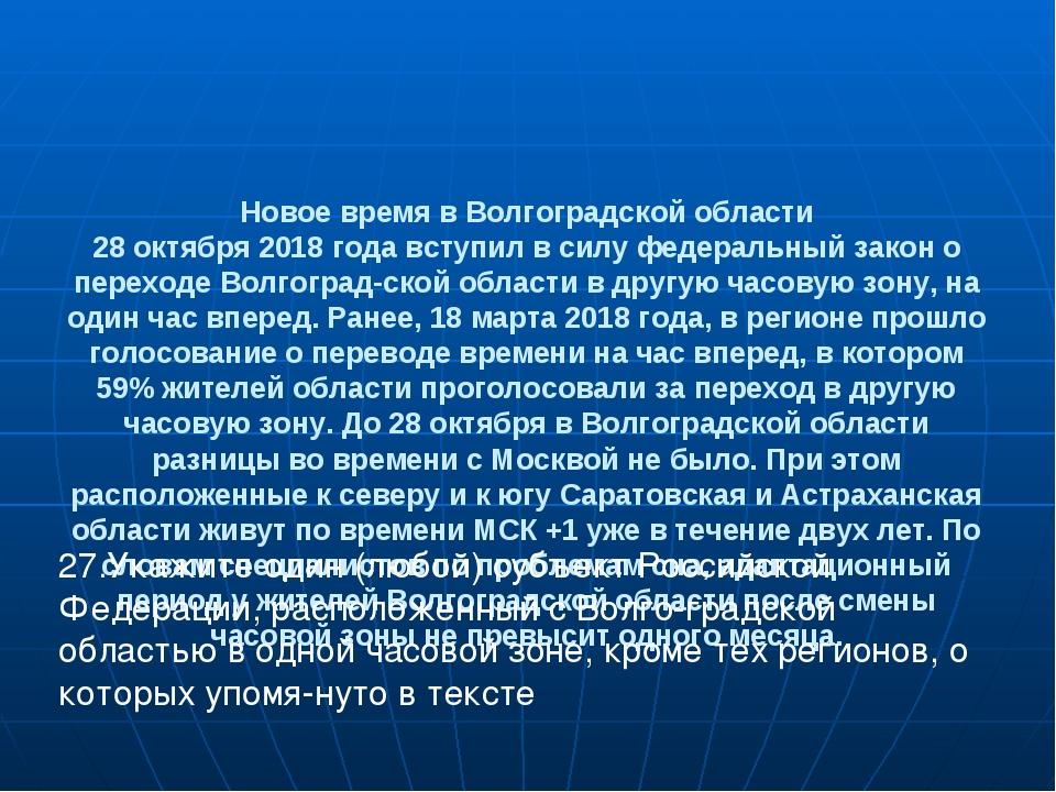 Новое время в Волгоградской области 28 октября 2018 года вступил в силу федер...