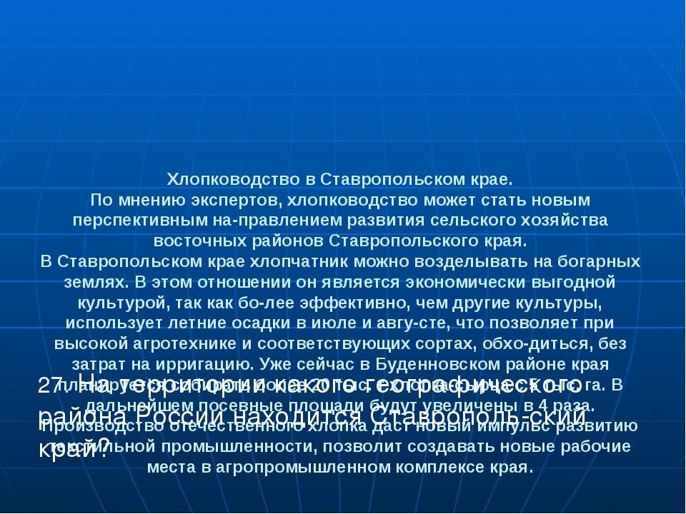 Хлопководство в Ставропольском крае. По мнению экспертов, хлопководство може...