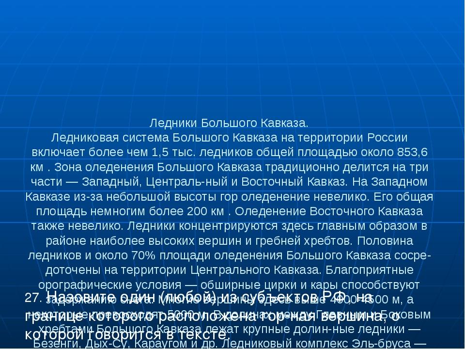 Ледники Большого Кавказа. Ледниковая система Большого Кавказа на территории Р...