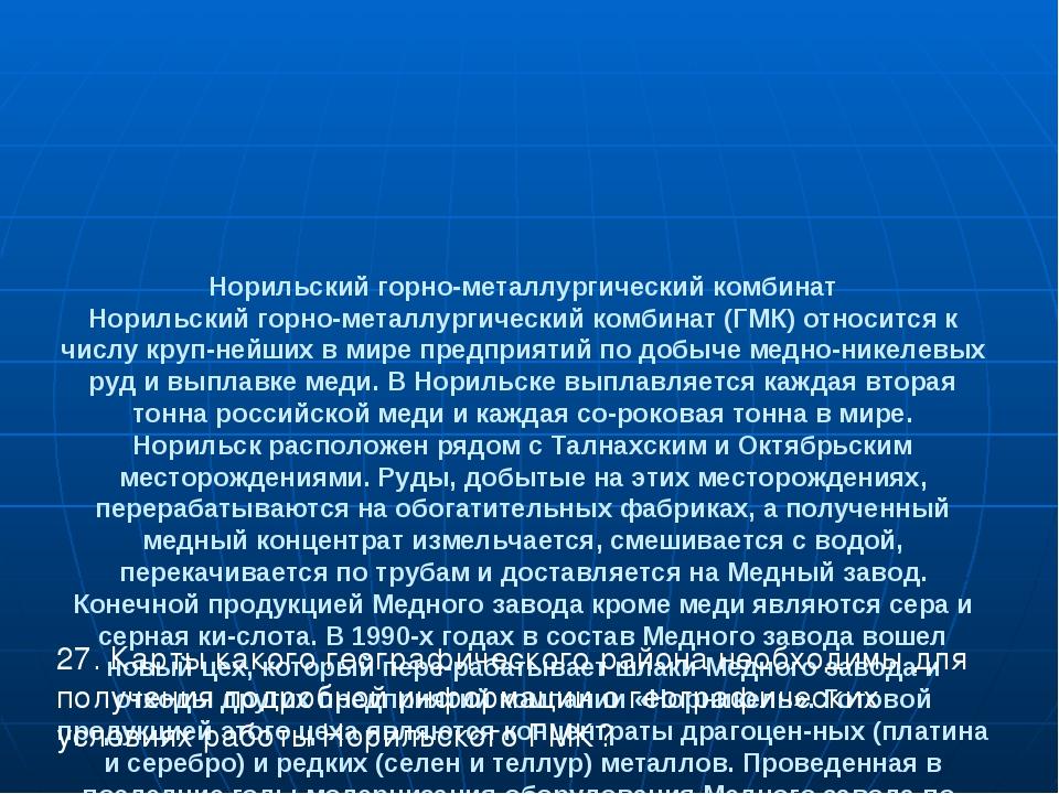 Норильский горно-металлургический комбинат Норильский горно-металлургический...