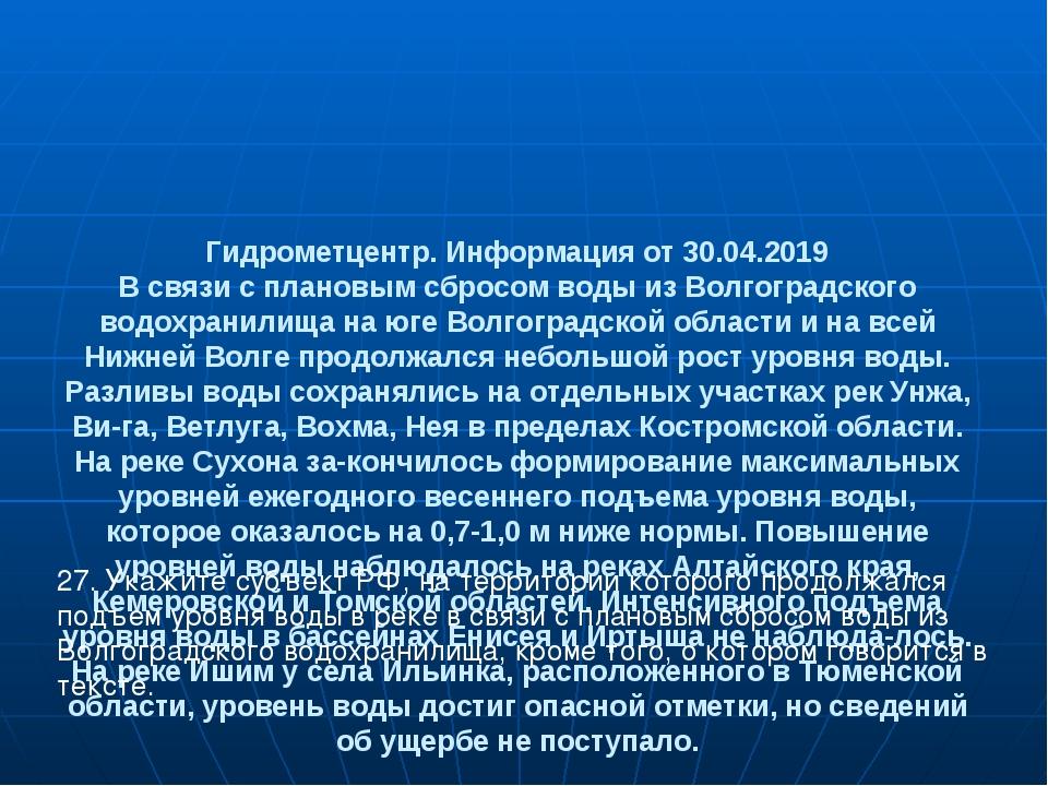 Гидрометцентр. Информация от 30.04.2019 В связи с плановым сбросом воды из Во...