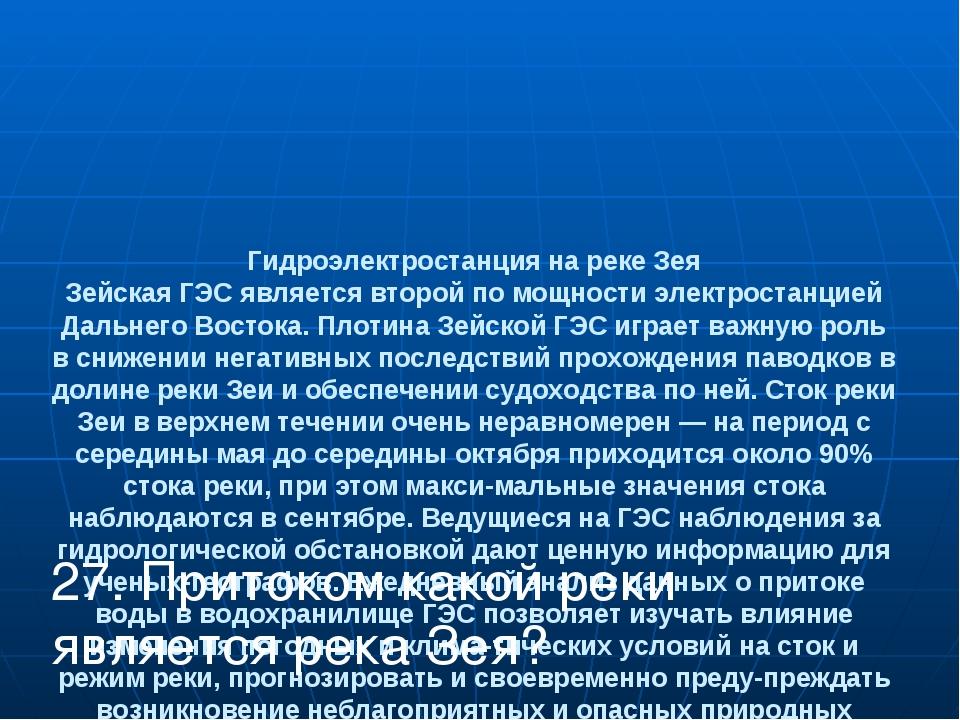 Гидроэлектростанция на реке Зея Зейская ГЭС является второй по мощности элект...