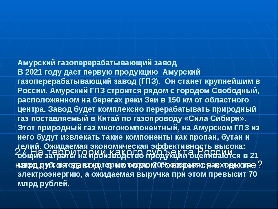 Амурский газоперерабатывающий завод В 2021 году даст первую продукцию Амурски...