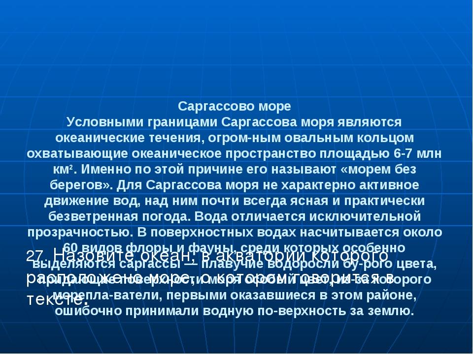 Саргассово море Условными границами Саргассова моря являются океанические теч...