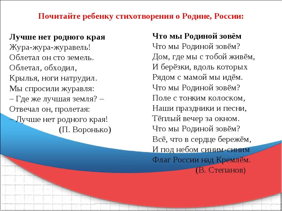 патриотические стихи о россии четырехлетнем возрасте кристины